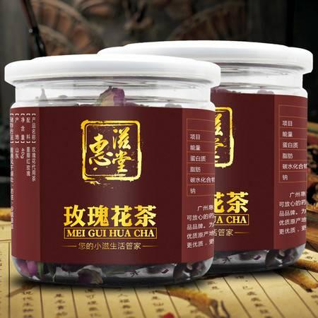 惠滋堂 玫瑰花茶 法兰西红玫瑰花草茶40g*2罐