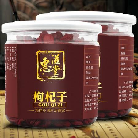 惠滋堂 枸杞子 宁夏枸杞 好吃的野生红枸杞子 160g*2罐