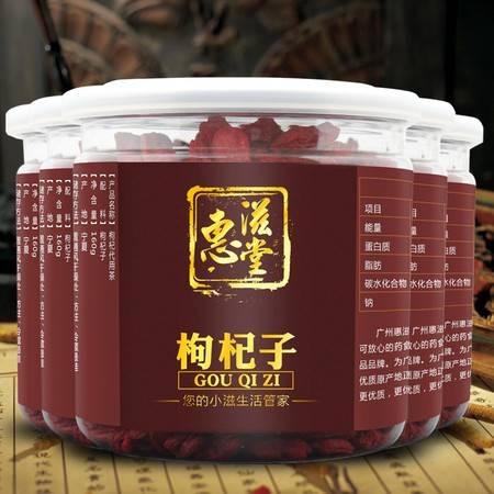 惠滋堂 枸杞子 宁夏枸杞 好吃的野生红枸杞子 160g*5