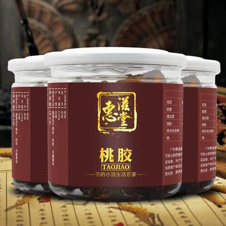 惠滋堂云南特产桃胶 桃花泪 野生桃胶 富含胶原蛋白 220g*3罐
