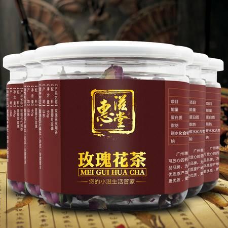 惠滋堂 玫瑰花茶 法兰西红玫瑰花草茶40g*5罐