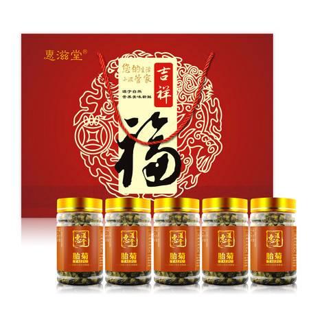 惠滋堂 胎菊 桐乡菊花 礼盒 40g*5瓶