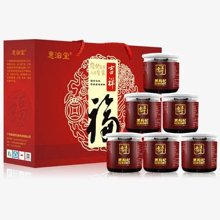 惠滋堂 野生黑枸杞礼盒 80g*6罐