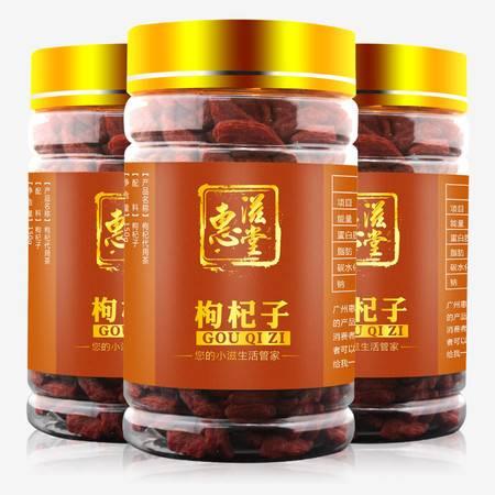 惠滋堂 枸杞子 宁夏枸杞子 150g*3瓶