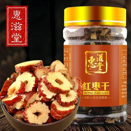 惠滋堂 【买2送1】新疆红枣干泡茶 红枣片 枣干果零食泡茶 70g