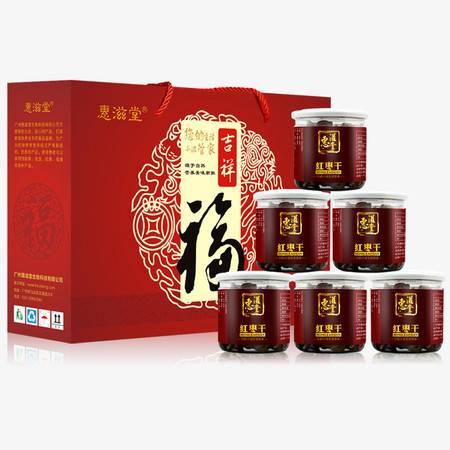 惠滋堂 新疆红枣干泡茶 红枣片礼盒 80g*6罐
