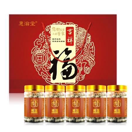 惠滋堂 湘莲 湖南莲子礼盒 160g*5瓶