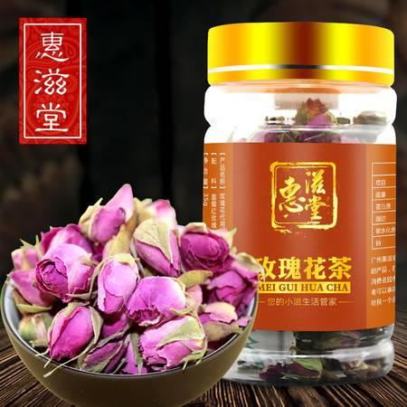 惠滋堂 买3送1 买5送2 玫瑰花 法兰西红玫瑰 粉玫瑰花草茶 养生茶 35g