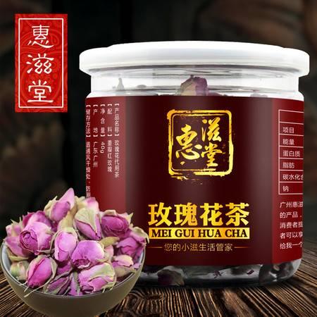 惠滋堂 【买3送1 买5送2】玫瑰花茶 法兰西粉玫瑰花 红玫瑰花 花草茶40g/罐