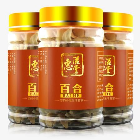 惠滋堂 百合 优质百合干 晶莹剔透 清甜滋润 营养丰富 好货 125g*3瓶