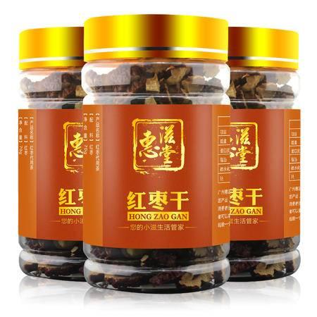 惠滋堂 新疆红枣干泡茶 红枣片 枣干果零食泡茶 70g*3瓶
