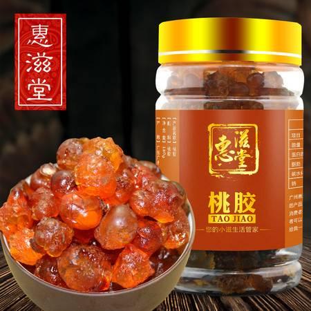 惠滋堂 【买3送蔓越莓】桃胶 野生桃胶180g