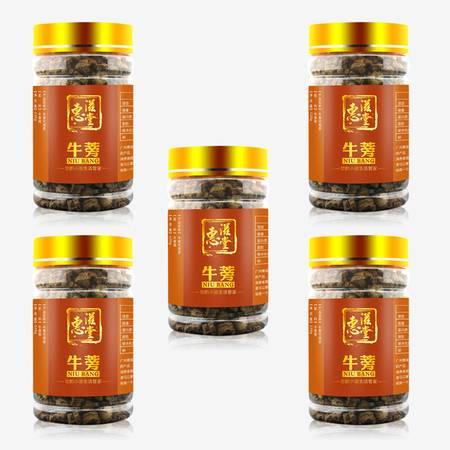 惠滋堂 黄金牛蒡茶 牛蒡片 125g*5瓶
