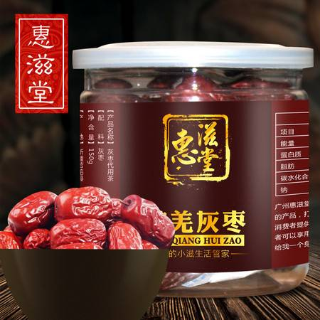 惠滋堂 【买4送1】红枣 若羌灰枣 150g/罐