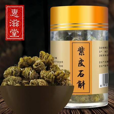 惠滋堂 【买2送红枣】紫皮石斛 30g/瓶