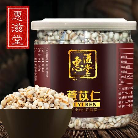 惠滋堂 【买4送1】薏米 薏苡仁 250g/罐