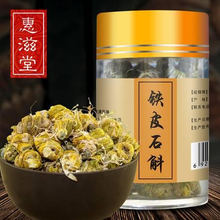 惠滋堂 【买2送红枣】铁皮石斛枫斗 30g/瓶