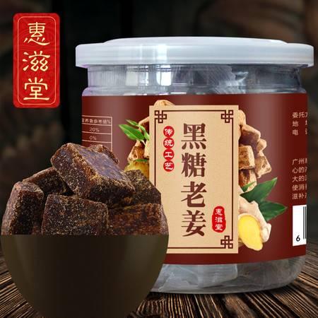 惠滋堂 【买3送1】黑糖老姜茶 古法手工老姜黑糖块红糖姜茶 姜糖姜母茶 老姜黑糖 200g
