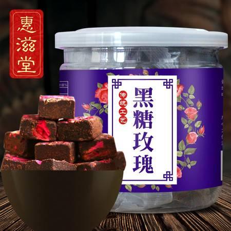 惠滋堂 【买2送1】黑糖玫瑰 玫瑰花茶 云南黑糖茶 200g/罐