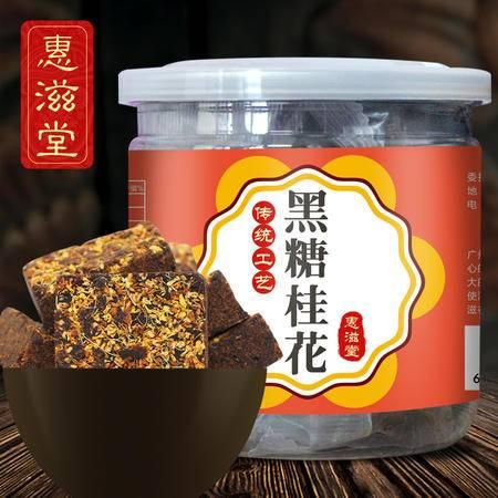 惠滋堂 【买2送1】黑糖桂花茶 云南黑糖茶 200g/罐
