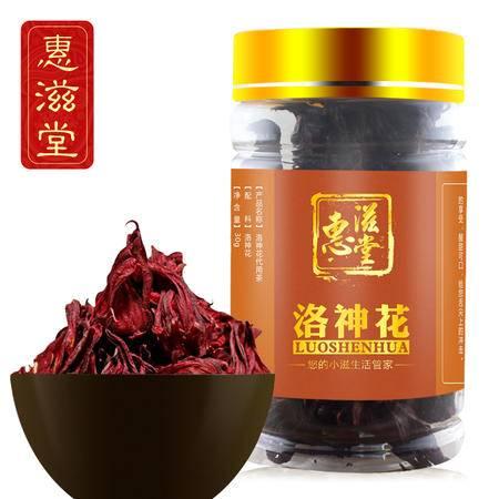 惠滋堂 【买2送1】洛神花茶 玫瑰茄花 花草茶 30g/瓶