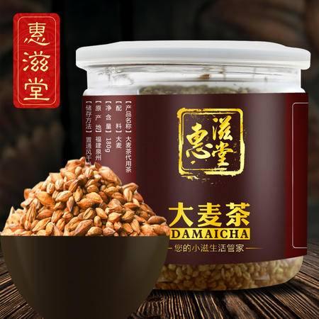 惠滋堂 【买2送1】大麦茶 荞麦茶 养生茶 180g/罐