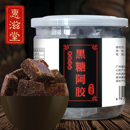 惠滋堂 【买2送1】黑糖阿胶 云南黑糖茶 黑糖养生茶 200g/罐