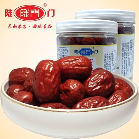陡门 新疆正品干果红枣精选若羌灰枣二级枣子 150g*2 特产红枣 楼兰情枣