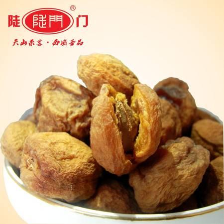 陡门 特级树上杏干250g 新疆伊犁特产野吊死干无熏 一杏两吃
