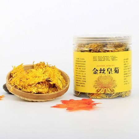 【六安馆】金丝黄菊30G