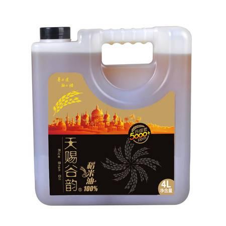 天赐谷韵 健康 稻米油米糠油 4L单桶