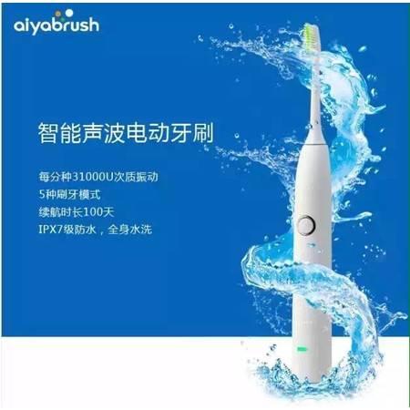aiyabrush智能声波震动牙刷 成人电动牙刷5种牙刷模式 清洁美白