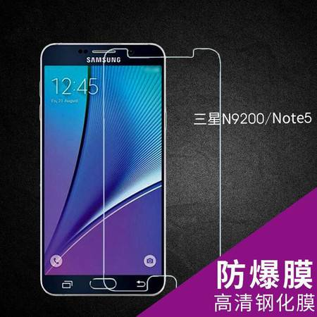 三星NOTE5钢化膜 note5手机贴膜N9200玻璃膜n9208高清防爆钢化玻璃膜 5个优惠装