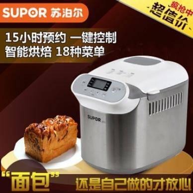 面包机 苏泊尔面包机【MG20Z11】智能面包机 智能完美的蛋糕机酸奶机