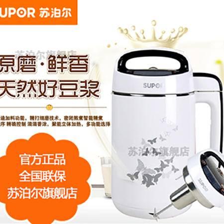豆浆机 不锈钢胆1.2LSUPOR/苏泊尔 DJ12B-Y61全自动家用智能