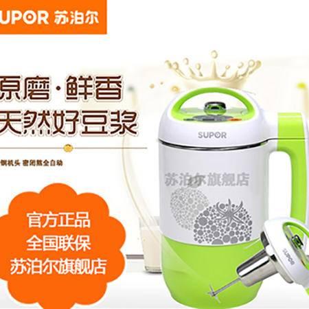 豆浆机多功能正品Supor/苏泊尔 DJ12B-Y02全钢全自动密闭熬煮