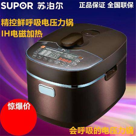 SUPOR/电压力锅苏泊尔 CYSB50FH7-130鲜呼吸电压力锅精控火候正品联保包邮
