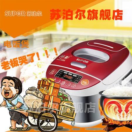 电饭煲Supor/苏泊尔 CFXB50HC4-120 柴火饭5l大容量球釜电饭煲