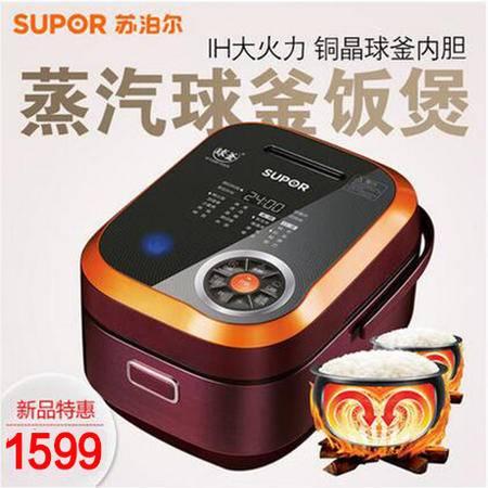 电饭煲SUPOR/苏泊尔 CFXB40HC11-160蒸汽球釜IH电饭煲电磁压力电饭锅