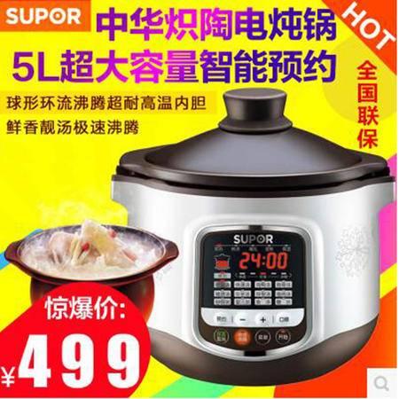 电炖锅SUPOR/苏泊尔 DG50YC8-70中华炽陶电炖锅盅紫砂炖肉煲汤煮粥养生