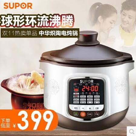 电炖锅SUPOR/苏泊尔 DG40YC8-60中华炽陶电炖锅盅紫砂陶瓷煲汤煮粥养生