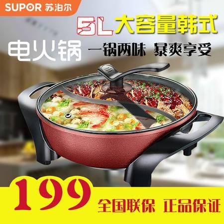 SUPOR/苏泊尔 H30YK3Y-150 韩式电火锅 美味不串鸳鸯电火锅不粘锅