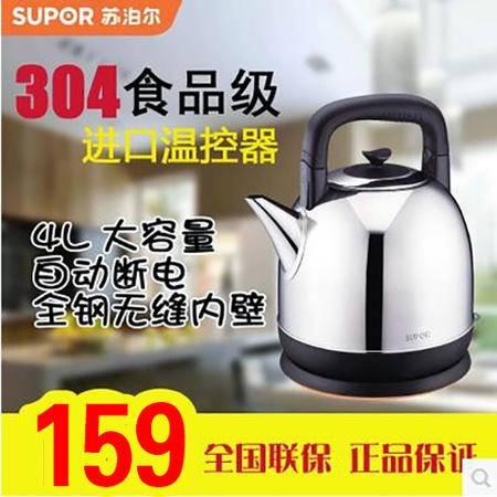 苏泊尔 SWF40C01A电热水壶大容量4L村淘四川自动保温断电