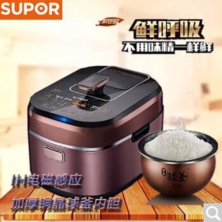 苏泊尔/SUPOR CYSB50FH5Q-130智能IH电磁电压力锅铜晶球釜内胆正品