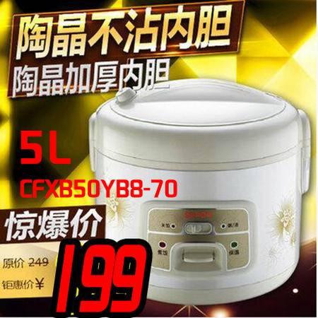 苏泊尔/SUPOR CFXB50YB8-70电饭煲5L陶晶不粘锅内胆正品