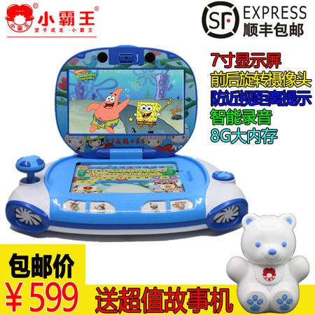 小霸王SB-K2 7寸早教机儿童宝贝电脑点读学习机摄像头感应玩具