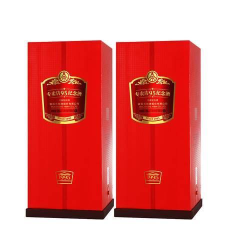 五粮液股份公司 专卖店95纪念酒 50度 500ml 2瓶组合装 婚庆酒 浓香型 白酒