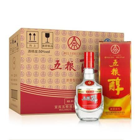 五粮液股份公司 五粮醇 醇和3代 黄铁盒 50度 500ml 6瓶整箱 浓香型 白酒