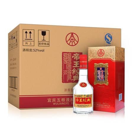 五粮液股份公司 帝王经典151 52度 500ml*6瓶整箱 浓香型白酒