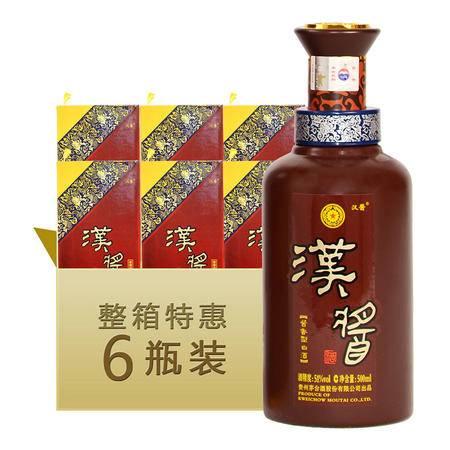汉酱酒 51度500ml(6瓶整箱)